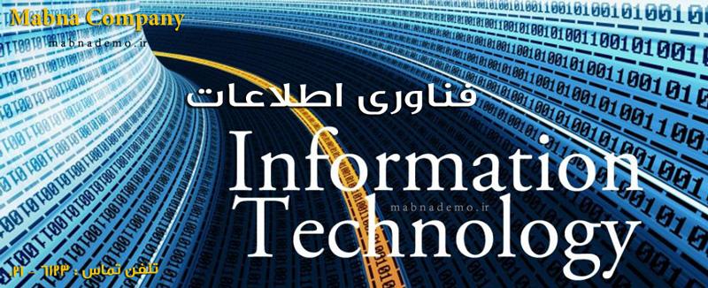 رشته فناوری اطلاعات