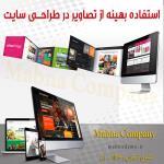 استفاده بهینه از تصاویر در طراحی سایت