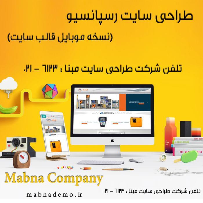 طراحی سایت ریسپانسیو یا نسخه موبایل قالب سایت
