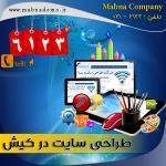 طراحی سایت در کیش