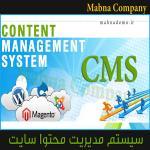 cms | سیستم مدیریت محتوا سایت