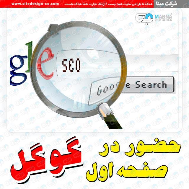 طراحی سایت با هدف حضور در صفحه اول گوگل