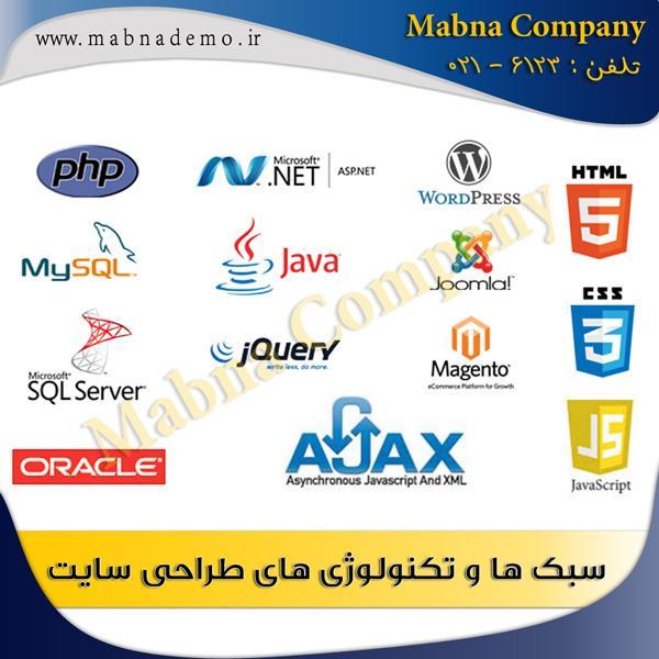 تکنولوژی های طراحی سایت